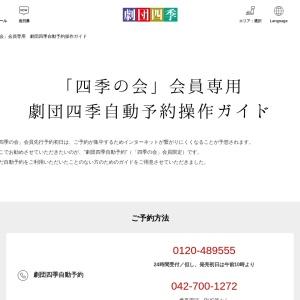 チケット予約ご利用ガイド|劇団四季