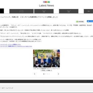 『サウンド・オブ・ミュージック』札幌公演 イオンモール札幌発寒にてイベントを開催しました - 最新ニュース - 更新情報