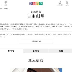JR東日本アートセンター自由劇場 | 劇場情報(劇場・アクセス) | 劇団四季