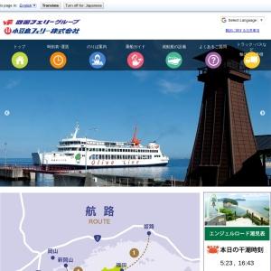 小豆島へのお仕事・観光・レジャーは四国フェリーグループ・小豆島フェリーで/香川県高松市・姫路・岡山・宇野