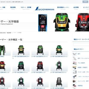 レーザー・光学機器 アーカイブ - シンワ測定株式会社