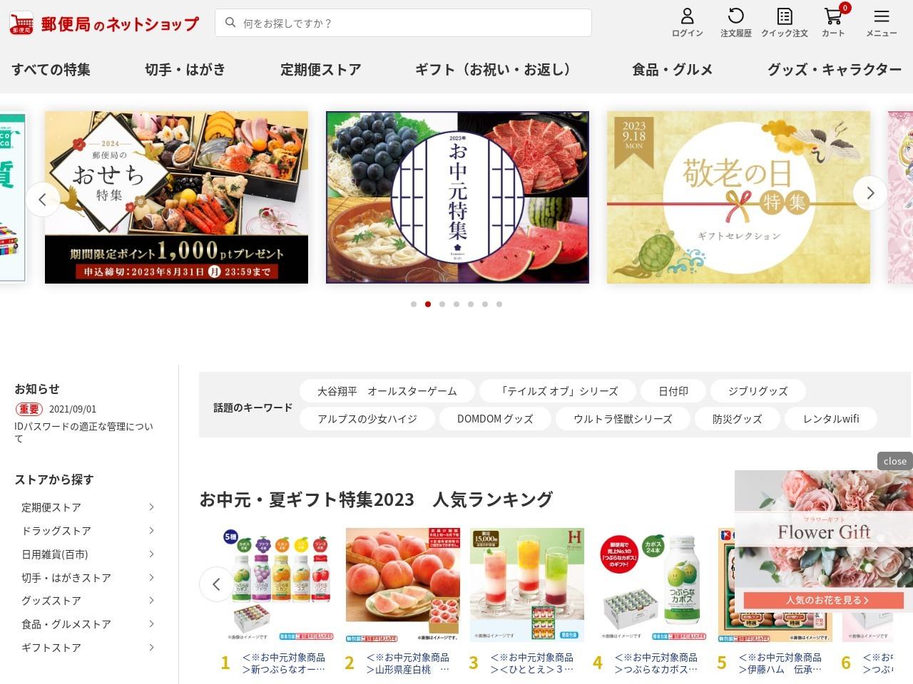 こどもの日ギフト|郵便局のネットショップ