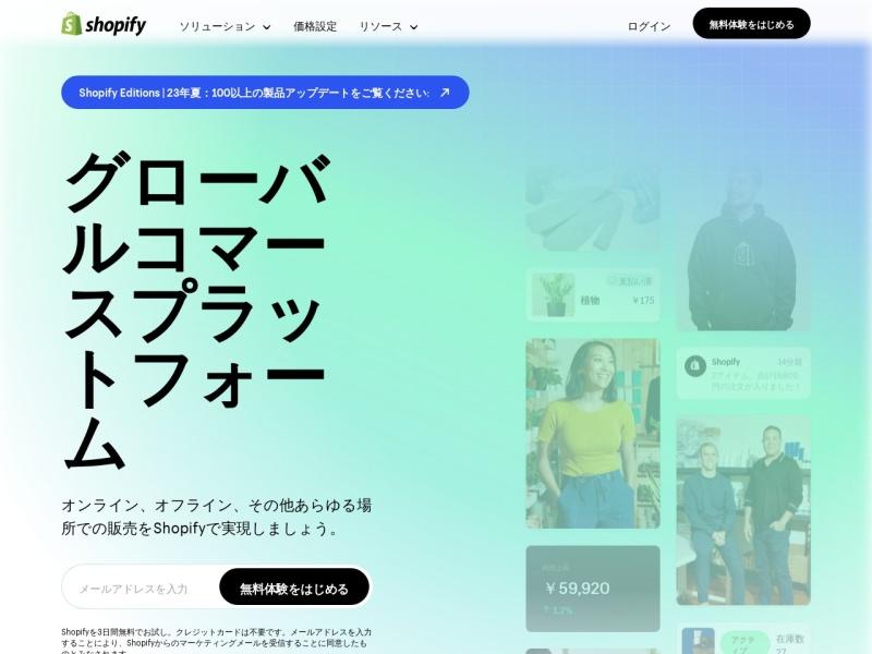 Shopify | ECサイト構築プラットフォーム 高速レスポンス&越境EC