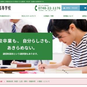 司学館高校 通信制・単位制の高等学校(滋賀・京都)