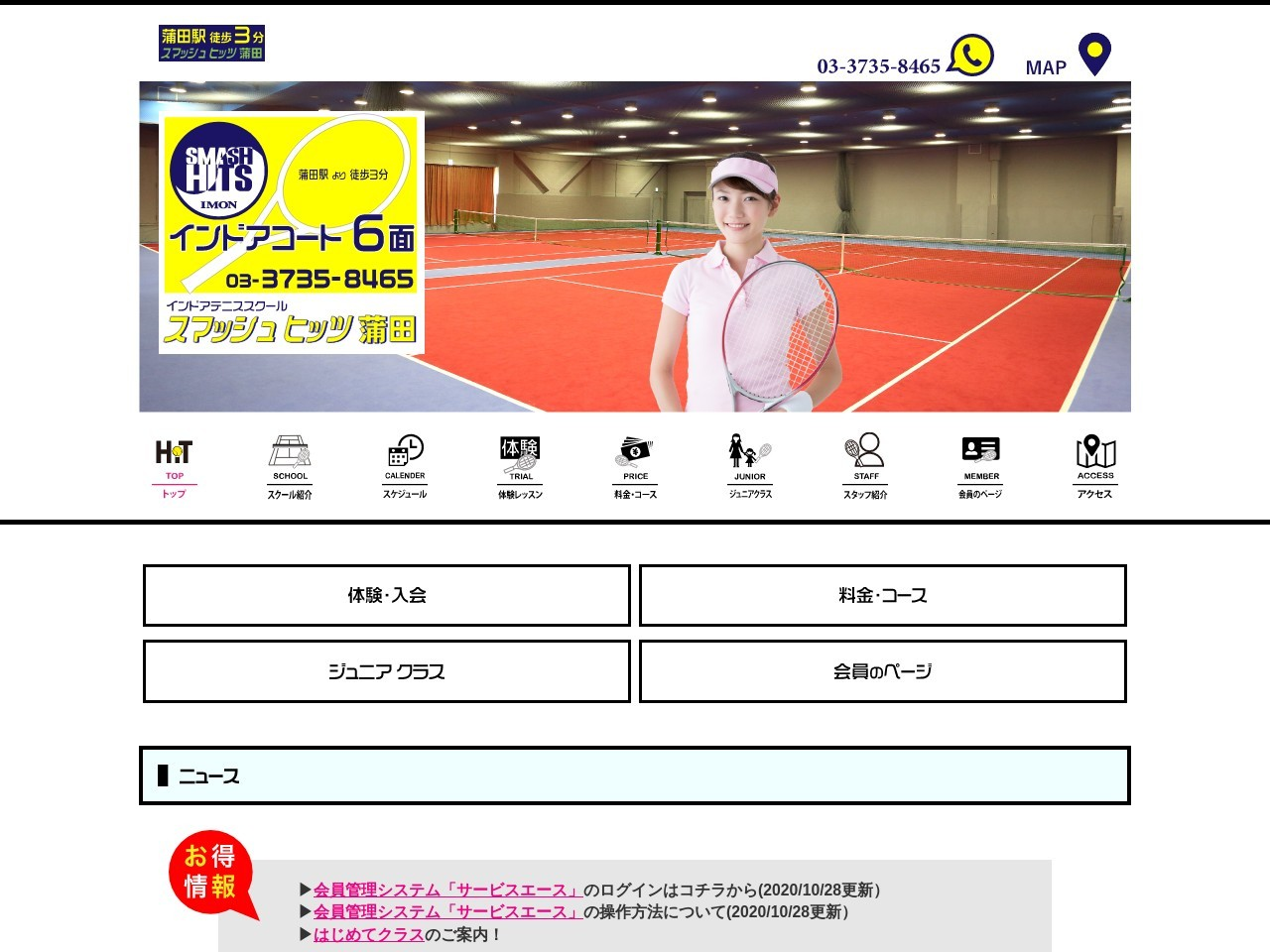 インドアテニススクールスマッシュヒッツ蒲田