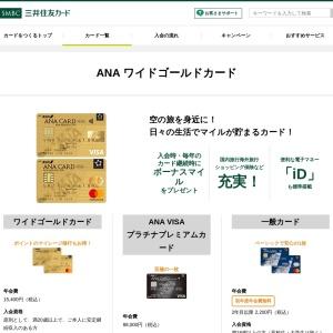 ANAカードのお申込み|クレジットカードの三井住友VISAカード