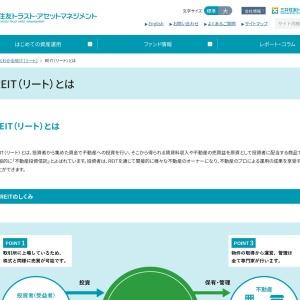 REIT(リート)とは|三井住友トラスト・アセットマネジメント