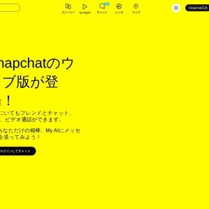 Snapchat - その瞬間を最速でシェア!