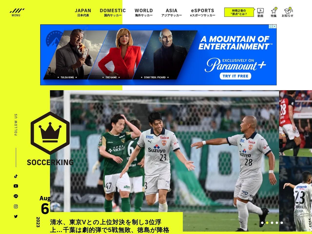 最新FIFAランキング発表…日本はランクダウン、ポルトガルがトップ5に