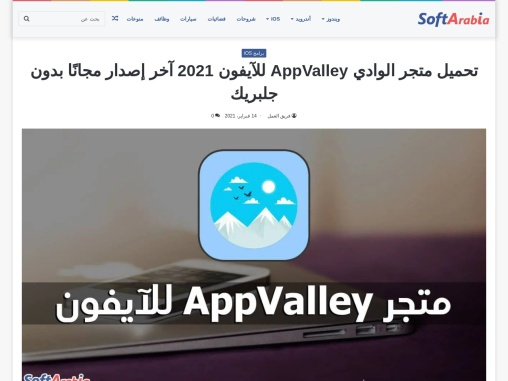 Download AppValley for IOS (iPhone&IPad)