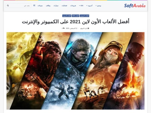 Download The Best Online Games For PC