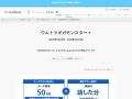 ウルトラギガモンスター+(プラス) | モバイル | ソフトバンク