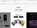 iPhone XS / iPhone XS Max 機種代金 | SoftBank
