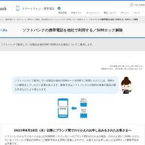 ソフトバンクの携帯電話を他社で利用する/SIMロック解除 | モバイル | ソフトバンク