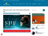 शी SHE Lyrics in Hindi – Kaka | Top New Haryanvi Hit Song SHE 2021