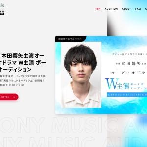 ソニーミュージックのオーディション情報 - Sony Music : Audition