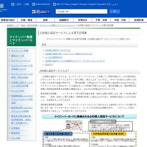 総務省 マイナンバー制度とマイナンバーカード 公的個人認証サービスによる電子証明書