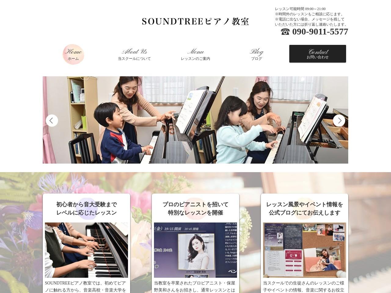 SOUNDTREEピアノ教室のサムネイル