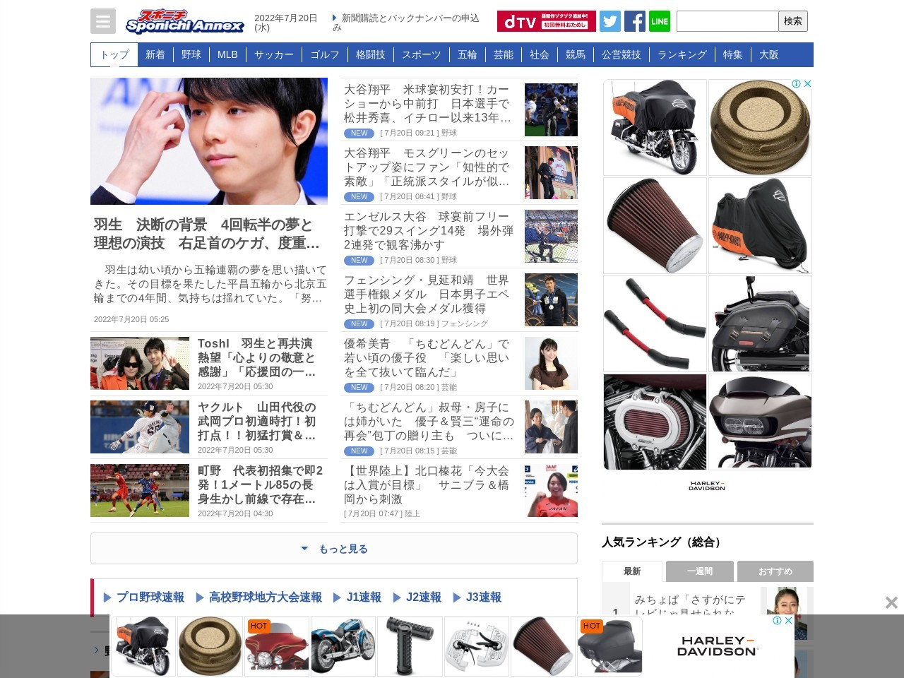 鈴木奈々、嫌いな女性芸能人2位に「悲しい」涙目も…ジュニア「実質1位です」