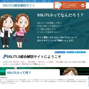 SSL/TLSってなんだろう?|SSL/TLS-総合解説サイト