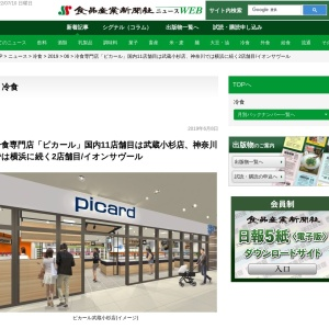 冷食専門店「ピカール」国内11店舗目は武蔵小杉店、神奈川では横浜に続く2店舗目/イオンサヴール|食品産業新聞社ニュースWEB