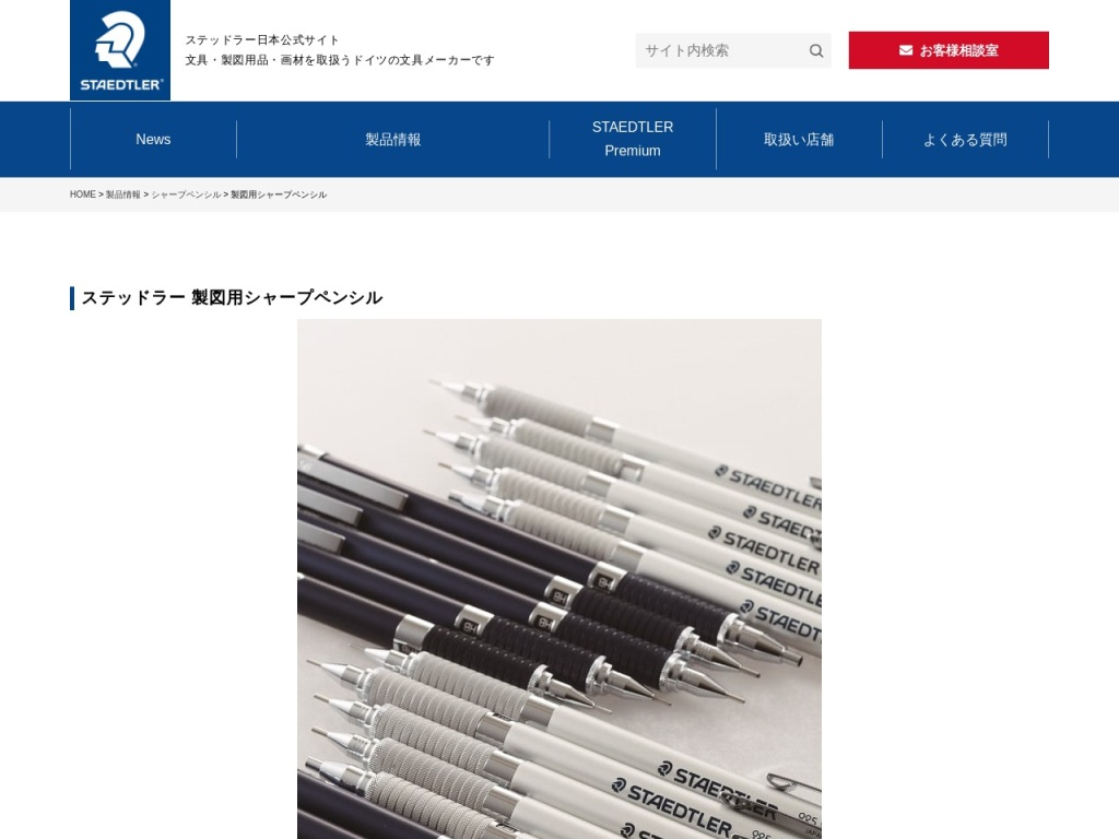製図用シャープペンシル│ステッドラー日本【公式サイト】