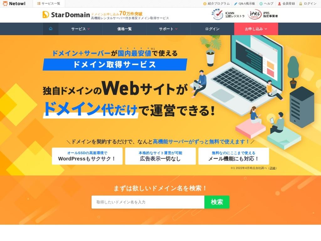 スタードメイン – 格安ドメイン取得 30円~(税抜) 無料レンタルサーバー付き!