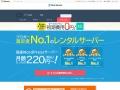 クラウド型高速レンタルサーバー【スターサーバー】