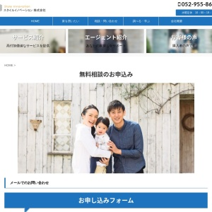 無料相談のお申込み - 名古屋で中古マンションや中古住宅の売買なら|スタイルイノベーション