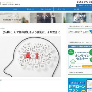【Selfin】AIで物件探しをより便利に、より安全に - 名古屋で中古マンションや中古住宅の売買なら|スタイルイノベーション