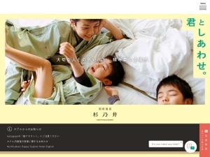 別府温泉 杉乃井ホテル[公式サイト]