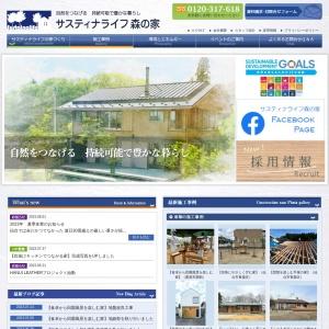 サスティナライフ森の家 仙台・宮城の自然素材・無垢の木の家 工務店 新築 リフォーム