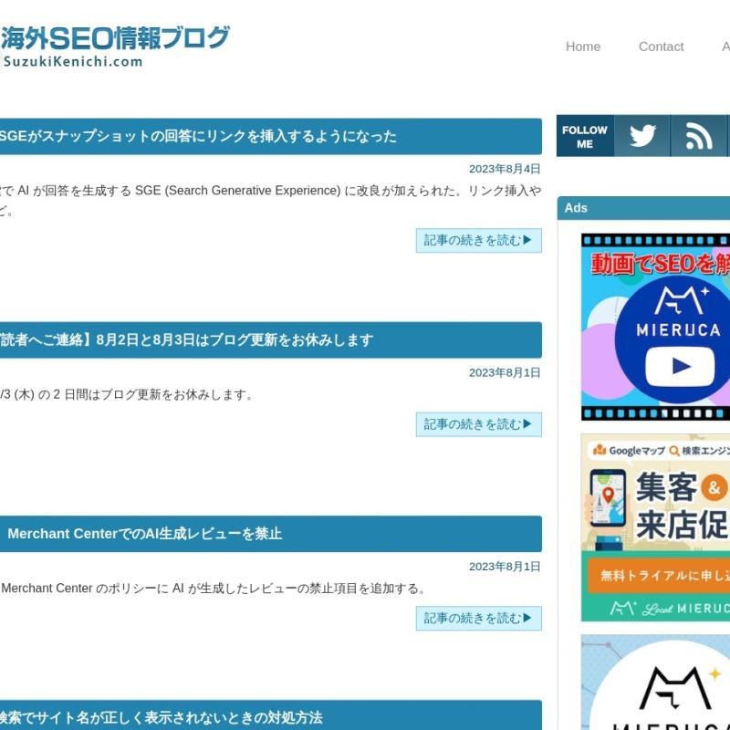 海外SEO情報ブログ - 海外のSEO対策で極めるアクセスアップ術
