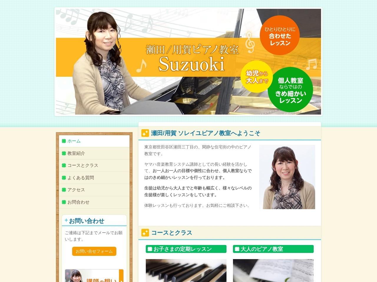 瀬田/用賀ピアノ教室Suzuokiのサムネイル
