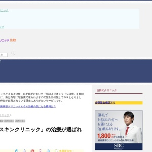 「AGAスキンクリニック」の治療が選ばれる訳 - AGA治療オンライン診療クリニックおすすめ