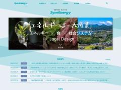 https://www.symenergy.co.jp/