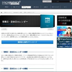 営業日・定休日カレンダー | 札幌Web制作のシンクグラフィカ