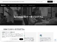 Synology のベータプログラム | Synology Inc.