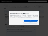 Hyper Backup Explorer (Windows/Mac/Linux) でバックアップ ファイルを取得する | Synology Inc.