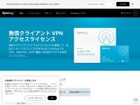 クライアント VPN アクセスライセンス | Synology Inc.