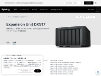 DX517 | Synology Inc.