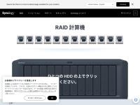 RAID 計算機 | Synology Inc.