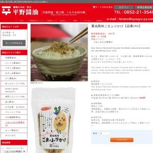 【しまねのこだわり醤油】 平野醤油オンラインショップ / 醤油風味「ごまふりかけ」 品番41