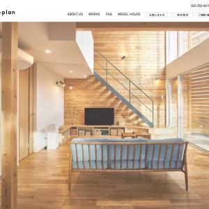 T-plan|仙台のデザイン力のある工務店、ティープラン