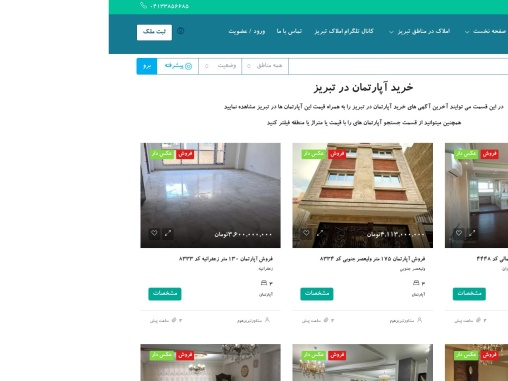 Buy a house in the best location in Tabriz Home