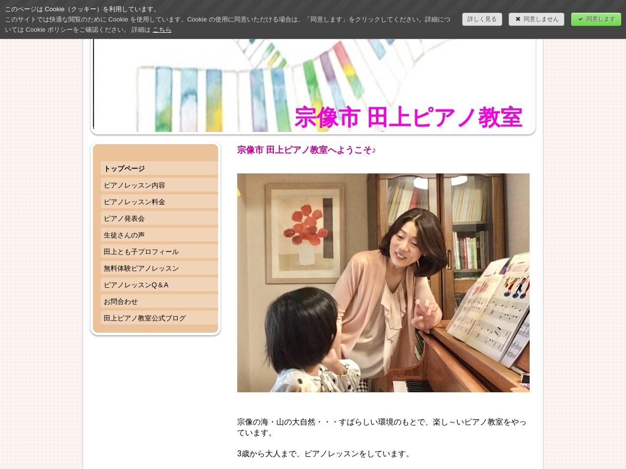 田上ピアノ教室のサムネイル