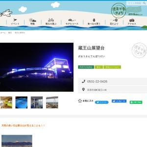 蔵王山展望台 | 観光スポット・観る | 渥美半島だより【渥美半島観光ビューロー公式サイト】