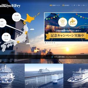 太平洋フェリー 苫小牧(北海道) 仙台(東北) 名古屋 船旅 お得なプラン クルーズ 貨物
