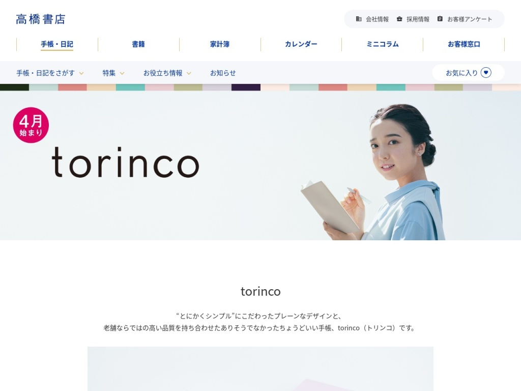 torincoトリンコ 高橋書店