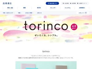 torincoトリンコ|高橋書店